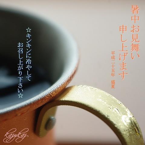 暑中見舞い2-1.JPG